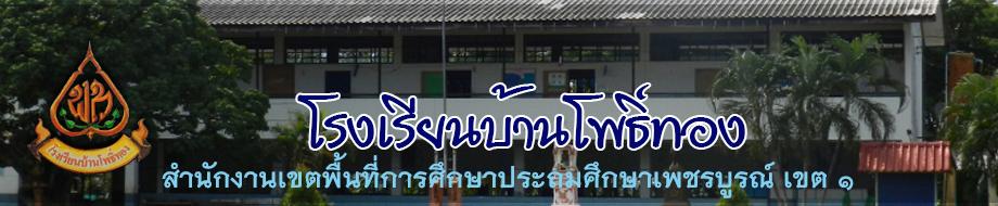โรงเรียนบ้านโพธิ์ทอง